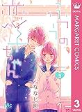 ふつうの恋子ちゃん 3 (マーガレットコミックスDIGITAL)