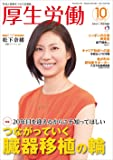 厚生労働 平成29年10月号―生活と政策をつなぐ広報誌「MHLW TOP INTERVIEW 松下奈緒さん(女優)」