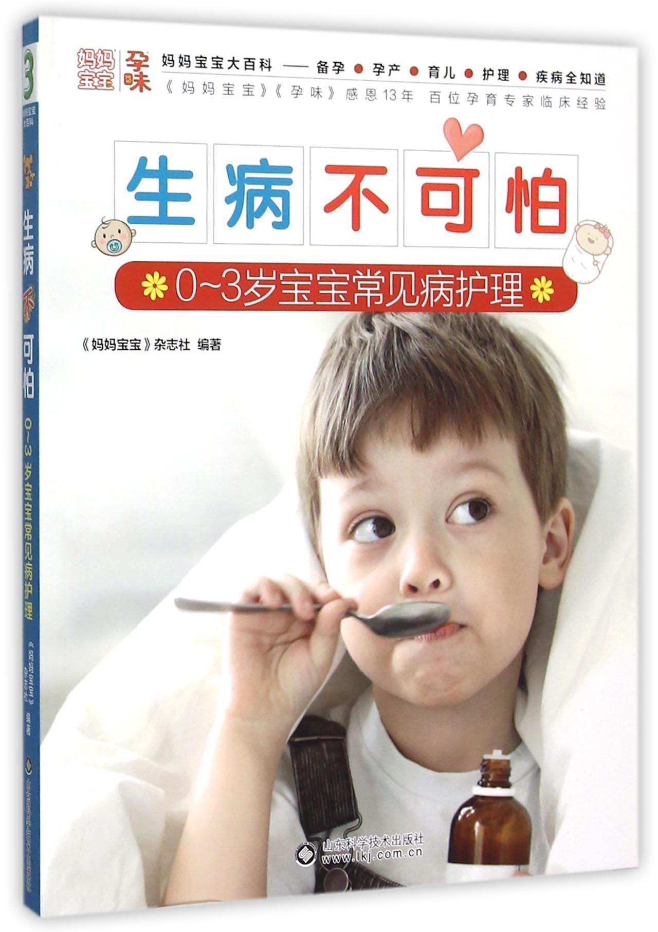 Read Online 生病不可怕(0-3岁宝宝常见病护理) pdf epub