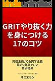 GRIT(やり抜く力)を身につける17のコツ