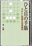 ひと目の手筋~やさしい問題を反復練習~ (マイナビ囲碁文庫)