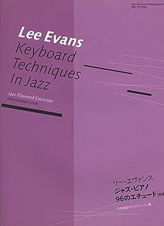 リーエヴァンス/ジャズピアノ 96...