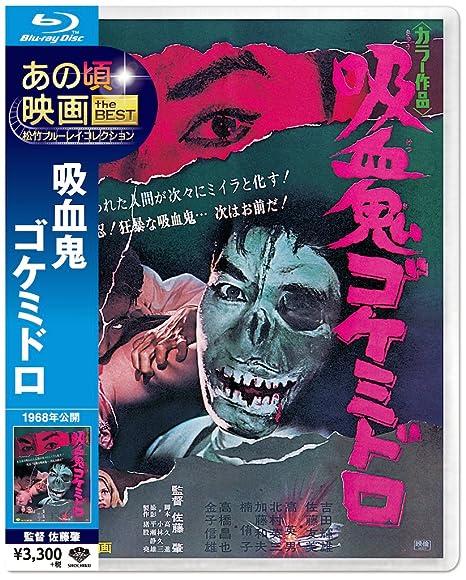 Goke, Body Snatcher From Hell directed by Hajime Sato