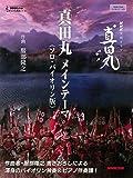NHK大河ドラマ「真田丸」 真田丸 メインテーマ(ソロ・バイオリン版) (NHK出版オリジナル楽譜シリーズ)
