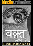 Waqt Theharta Hai (Poetry Book 1) (Hindi Edition)