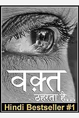 Waqt Theharta Hai (Poetry Book 1) (Hindi Edition) Kindle Edition