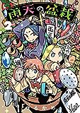 雨天の盆栽 2巻 (マッグガーデンコミックスBeat'sシリーズ)