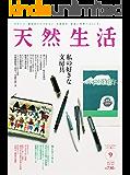 天然生活 2018年9月号 (2018-07-27) [雑誌]