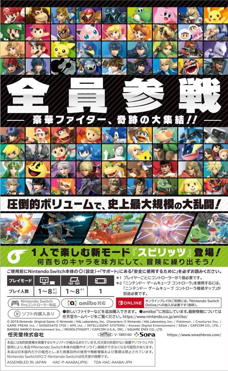 大乱闘スマッシュブラザーズ SPECIAL - Nintendo Switch