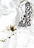 闇金ウシジマくん (22) (ビッグコミックス)