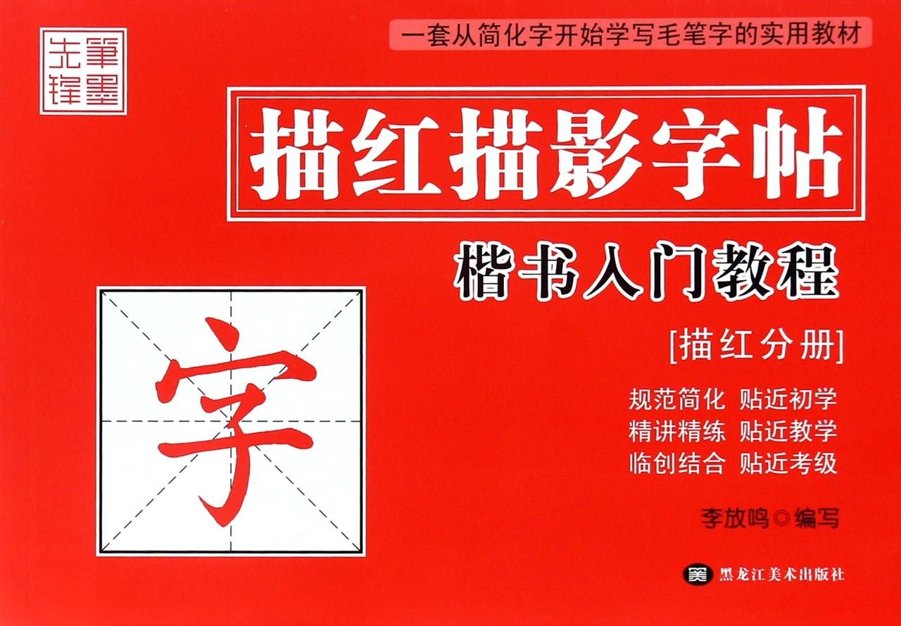 Introductory Tutorial on Regular Script (Miaohong/Red-tracing) (Chinese Edition) PDF