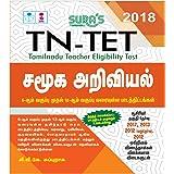 TN TET Social Science Part - 2