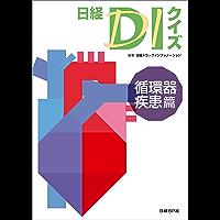 日経DIクイズ 循環器疾患篇