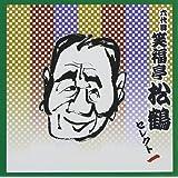 <COLEZO!TWIN>落語 六代目 笑福亭松鶴 セレクト1