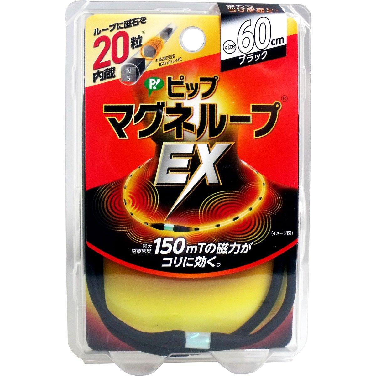 【ピップ】マグネループEX 高磁力タイプ ブラック 60cm ×20個セット B00XTAQCSM
