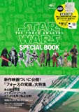 STAR WARS THE FORCE AWAKENS SPECIAL BOOK MILLENNIUM FALCON (バラエティ)