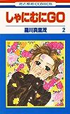 しゃにむにGO 2 (花とゆめコミックス)