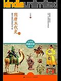 隋唐五代史(全2册) (最有分量的中国断代史工程)