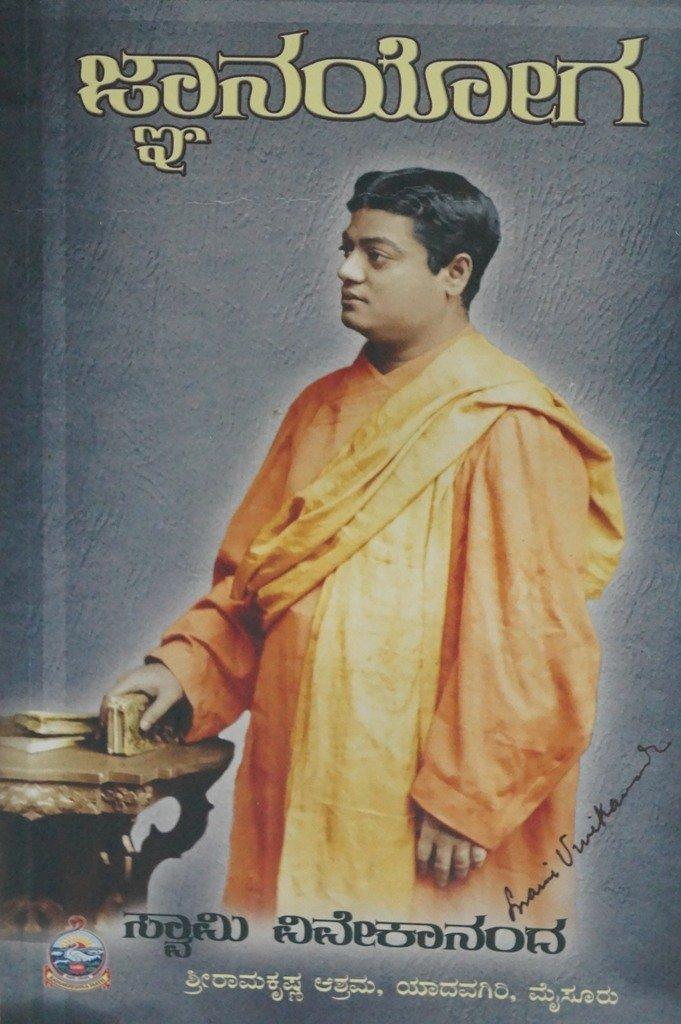 Jnana Yoga: Vivekananda: Amazon.com: Books