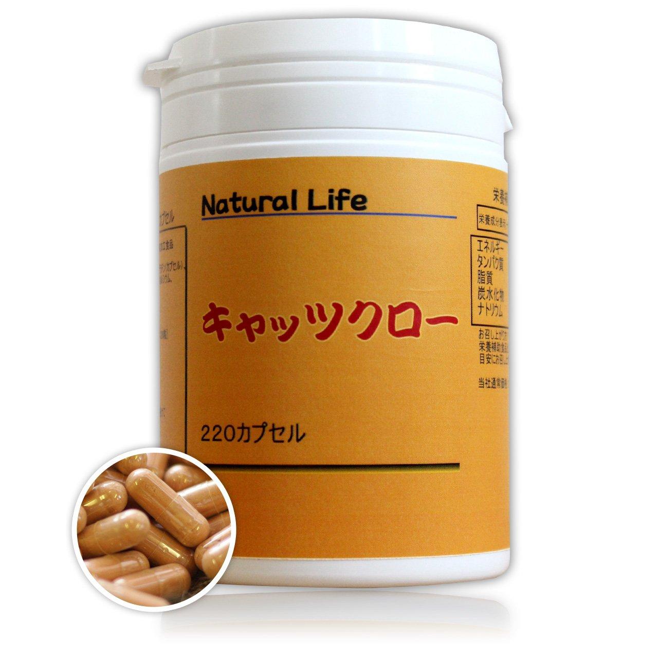 キャッツクローカプセル[220粒]天然ピュア原料(無添加) 健康食品(きゃっつくろー) B071H9G3PD