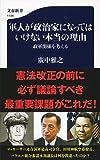 軍人が政治家になってはいけない本当の理由 政軍関係を考える (文春新書)