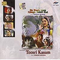 Jis Desh Men Ganga Behti Hai/Teesri Kasam