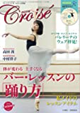 Croise (クロワゼ) Vol.64 2016年 10月号 DVD付録