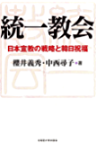 統一教会 : 日本宣教の戦略と韓日祝福