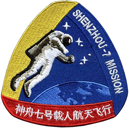 AB emblems Shenzhou 11 (Chinese Space Program) Embroidered Patch 10cm Dia