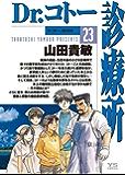 Dr.コトー診療所(23) (ヤングサンデーコミックス)
