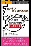 カタカナ英会話 レストラン編: とにかくかんたん! (カタカナ英会話ジェッタ文庫)