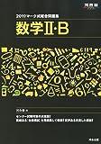 マーク式総合問題集数学2・B 2019 (河合塾シリーズ)