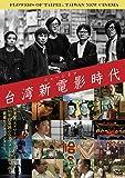 台湾新電影(ニューシネマ)時代 [DVD]