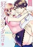 好きなのにカラダだけ 第1巻 (セ・キララコミックス)
