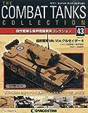 コンバットタンクコレクション 43号 (巡航戦車Mk.VIAクルセイダーII(リビア1942年)) [分冊百科] (戦車付) (コンバット・タンク・コレクション)