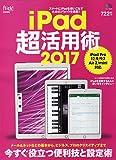 iPad超活用術2017 (エイムック 3536)