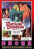 拷問の密室 伯爵の淫らな毒牙は鮮血にまみれた [DVD]
