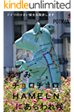 ねずみチョロチョロHAMELNにあらわれ候: ドイツの小さい街をお散歩します ねずみチョロチョロシリーズ (旅行記)