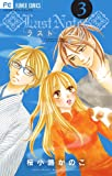 ラストノーツ 3 (Betsucomiフラワーコミックス)