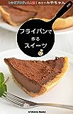 フライパンで作るスイーツ・レシピ by四万十みやちゃん (ArakawaBooks)