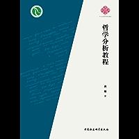 哲学分析教程 (中山大学哲学精品教程)