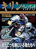 キリン ファンブック (Motor Magazine Mook)