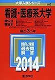 看護・医療系大学〈国公立 東日本〉 (2014年版 大学入試シリーズ)