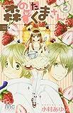 森のたくまさん 2 (マーガレットコミックス)