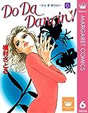 Do Da Dancin'! 6 (マーガレットコミックスDIGITAL)