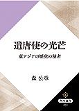 遣唐使の光芒 東アジアの歴史の使者 (角川選書)