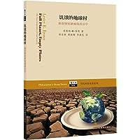饥饿的地球村:新食物短缺地缘政治学