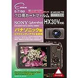 ETSUMI 液晶保護フィルム プロ用ガードフィルムAR SONY Cyber-shot HX30V対応 E-7150