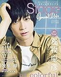 ステージグランプリ vol.8 2019 AUTUMN (主婦の友ヒットシリーズ)