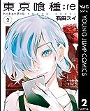 東京喰種トーキョーグール:re 2 (ヤングジャンプコミックスDIGITAL)